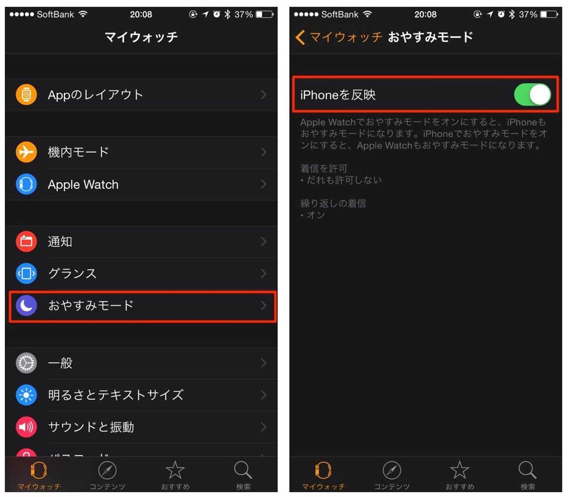 Applewatchoyasumimode 05