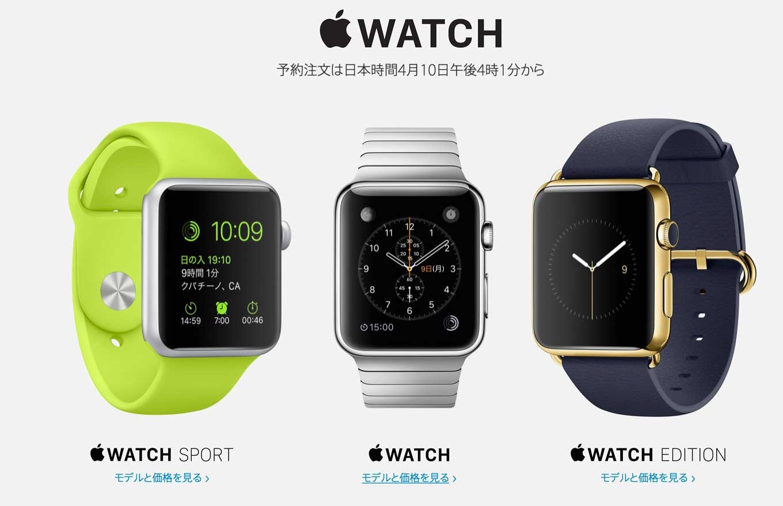Applewatchpreorder