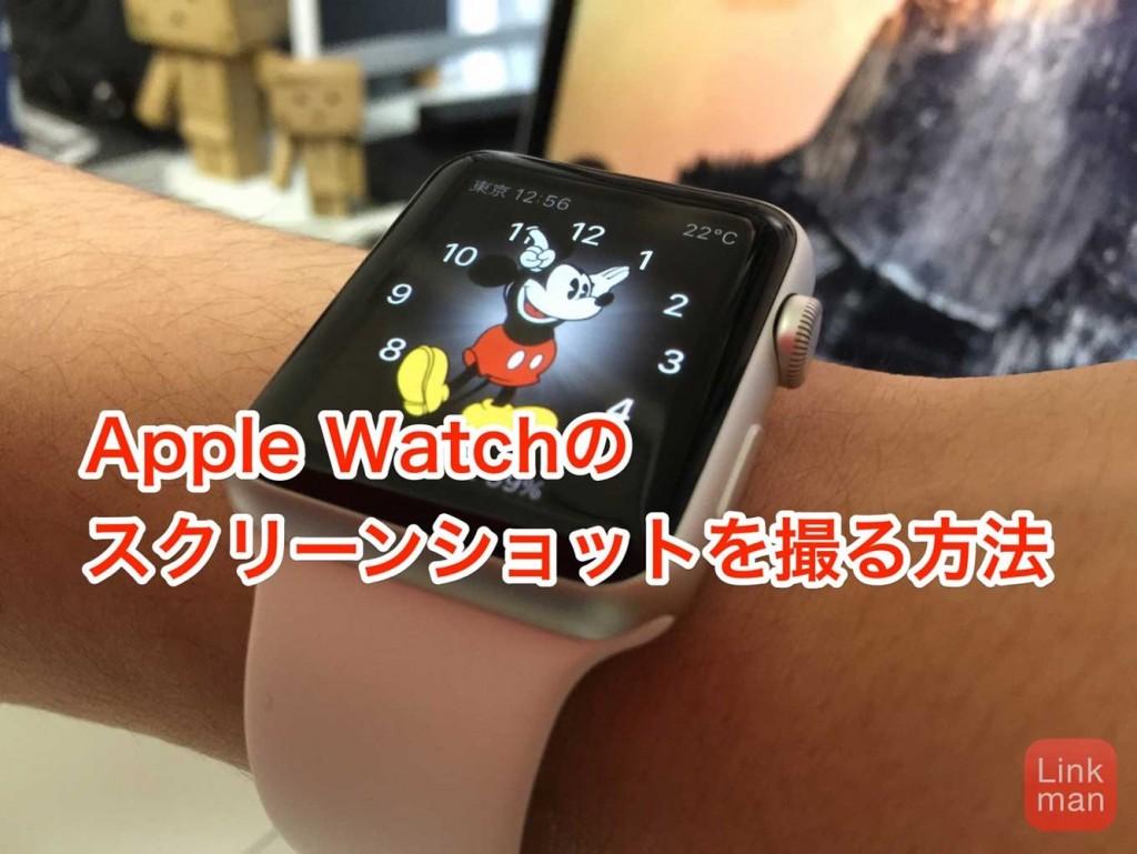 「Apple Watch」でスクリーンショットを撮る方法
