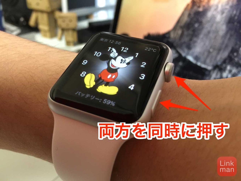 Applewatchscranshot 02