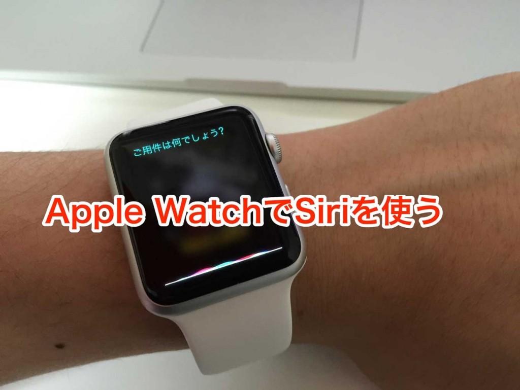 「Apple Watch」で「Siri」を使う方法