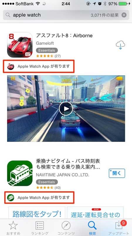 Applewatchstore3