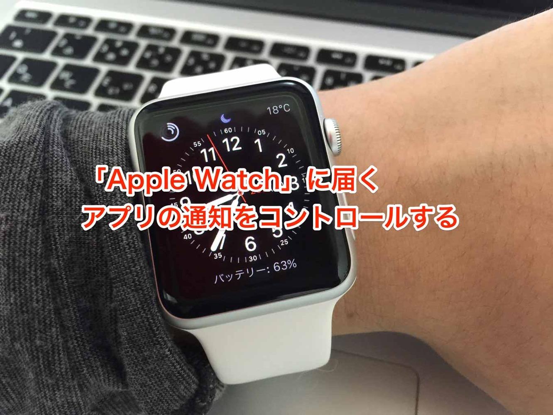「Apple Watch」に届くアプリの通知をコントロールする