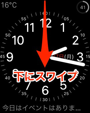 Applewatchtsushi 02