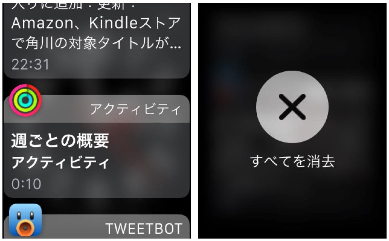 Applewatchtsushi 03