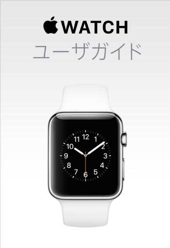Applewatchuserguide