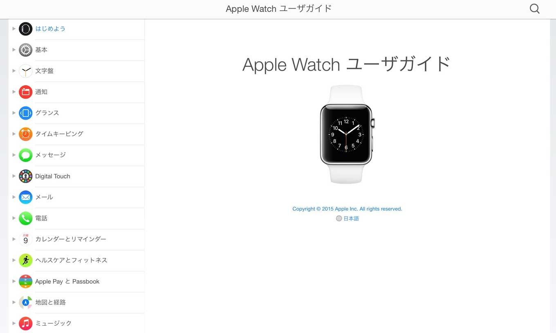 Applewatchusersguide