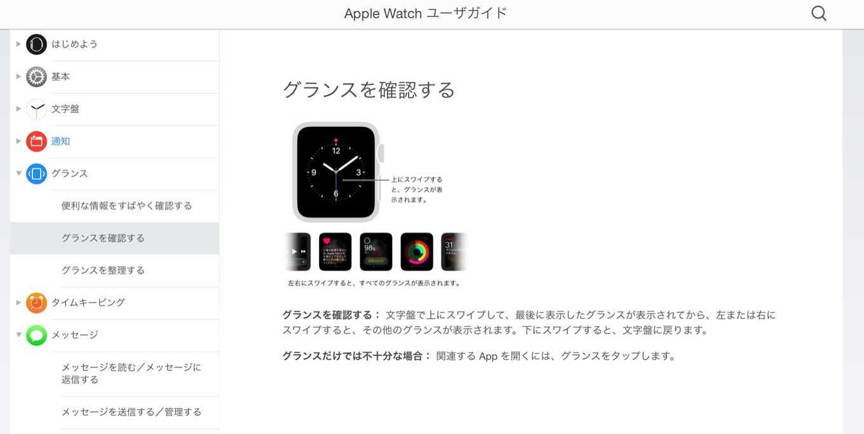 Applewatchusersguide2