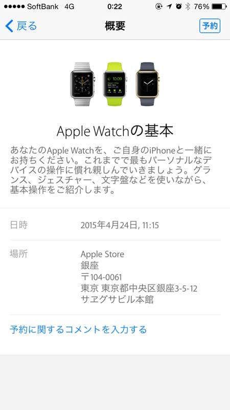Applewatchworkshop