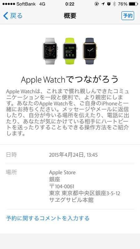 Applewatchworkshop1