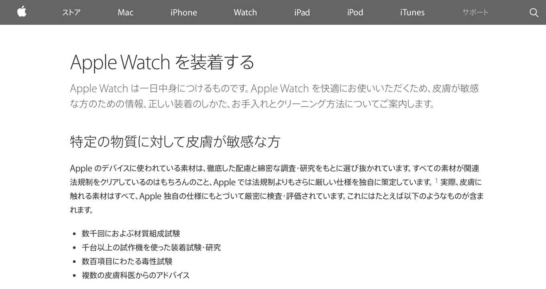 Applewatchwosuchakusuru