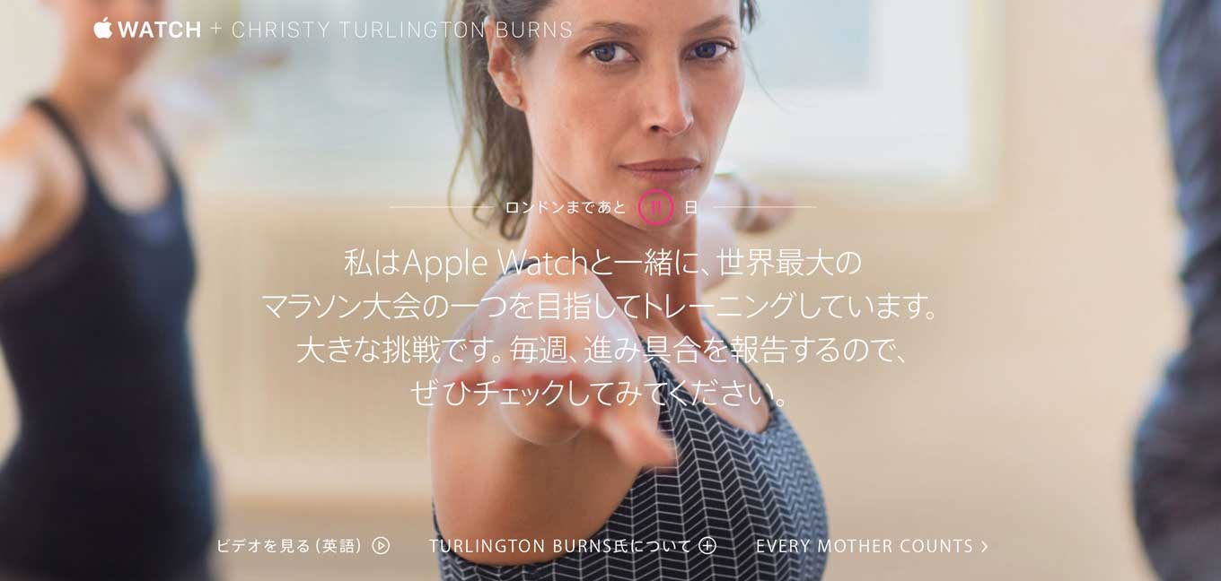 Apple、「Apple Watch + CHRISTY TURLINGTON BURNS」の6週目を公開