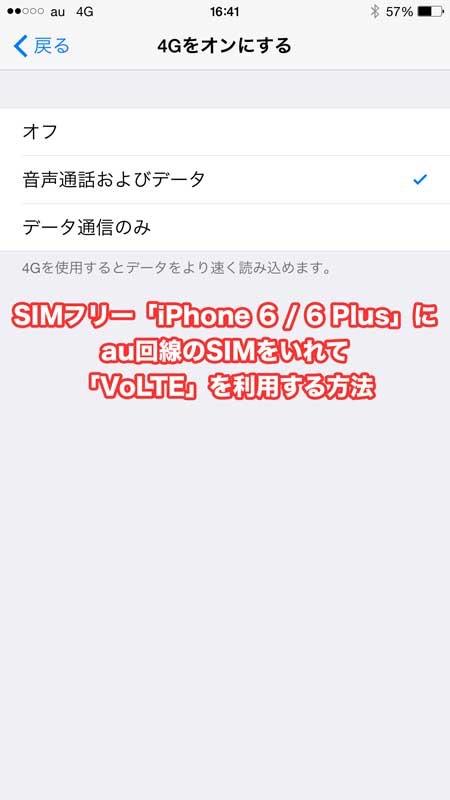 SIMフリー「iPhone 6 / 6 Plus」にau回線のSIMをいれて「VoLTE」を利用する方法