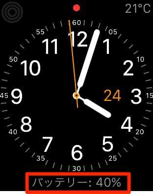 「Apple Watch」のバッテリー残量を文字盤に表示する方法