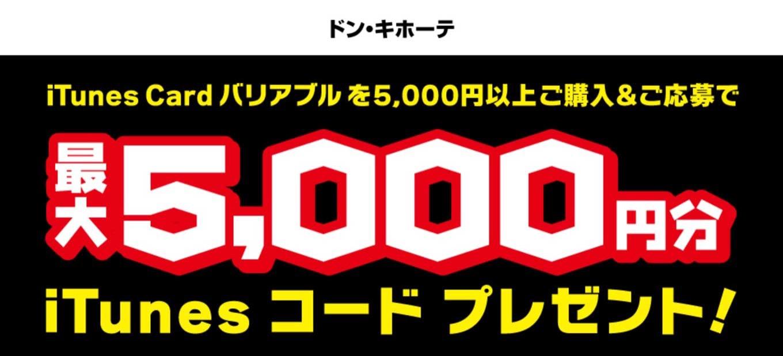 ドン・キホーテ、「バリアブルiTunes Card」5,000円以上購入でiTunesコードをプレゼントするキャンペーンを実施中(2015年5月6日まで)