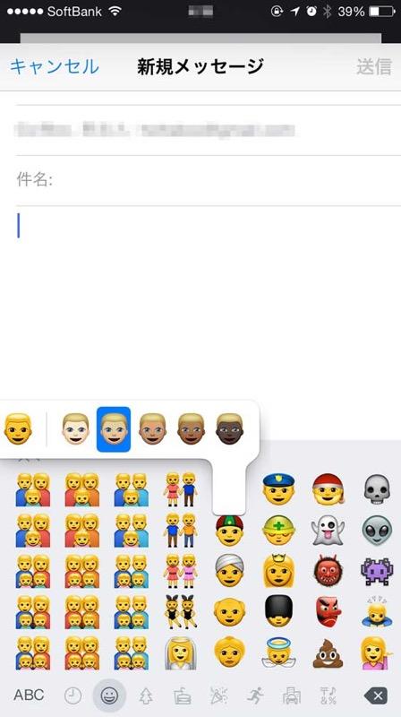 iOS 8.3から絵文字キーボードを一新、多様性に対応するなどした絵文字が300以上を追加
