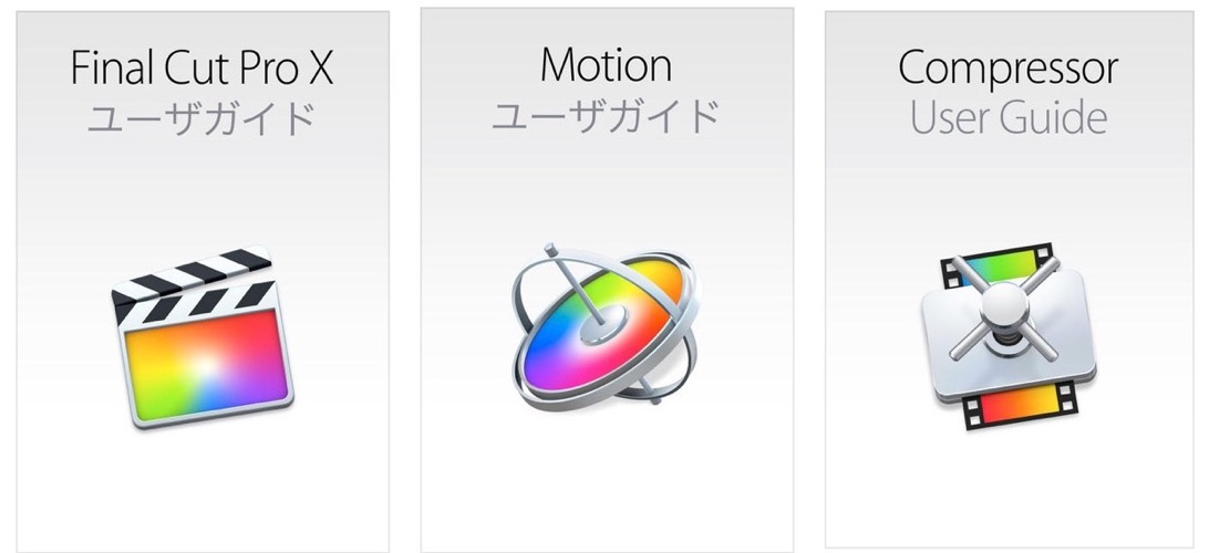 Apple、iBookstoreで「Final Cut Pro X」「Motion」「Compressor」のユーザーガイドをリリース
