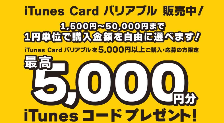 ゲオ、「バリアブルiTunes Card」5,000円以上購入でiTunesコードをプレゼントするキャンペーンを実施中(2015年4月29日)