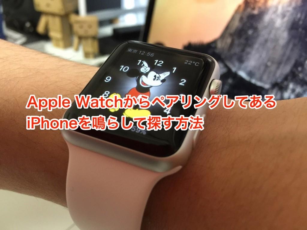 「Apple Watch」で「iPhone」を探す方法
