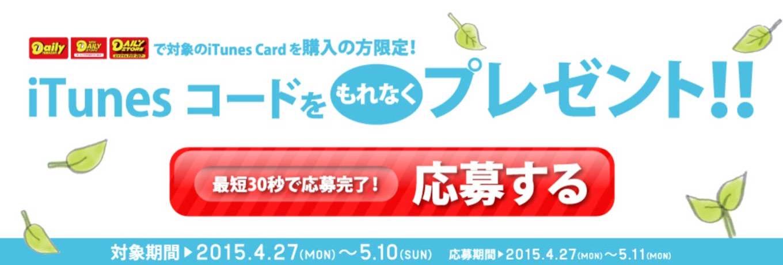 デイリーヤマザキ、対象のiTunes Card購入でiTunesコードがもらえるキャンペーン実施中(2015年5月10日まで)