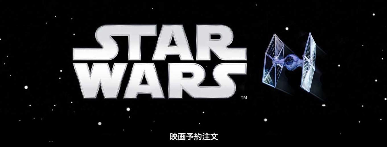 ディズニー、iTunes Storeなどで6月1日から「スター・ウォーズ」6作をデジタル配信開始へ