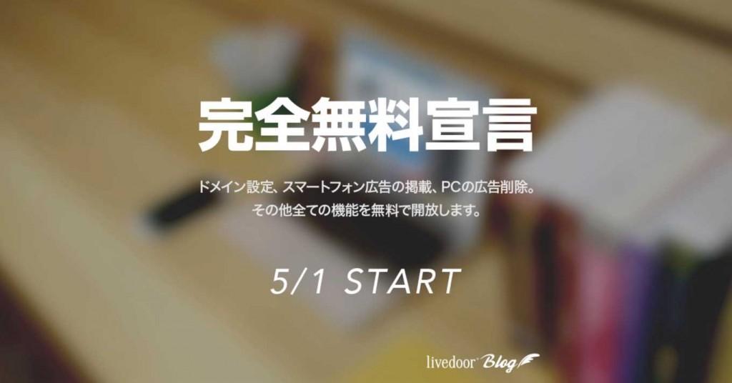 livedoor Blog、2015年5月1日から有料プランを撤廃し、プレミアム機能を無料提供へ