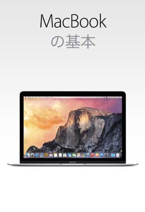 Apple、iBookstoreで「MacBookの基本」の配信を開始