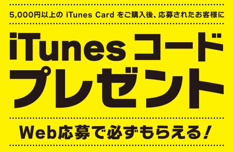 ミニストップ、5,000円以上のiTunes Card購入でiTunesコードがもらえるキャンペーン実施中(2015年5月11日まで)