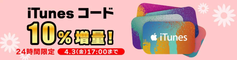 Softbankitunescode 0402