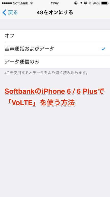 ソフトバンク「iPhone 6/6 Plus、iPhone 6s/6s Plus」で「VoLTE」を使う方法