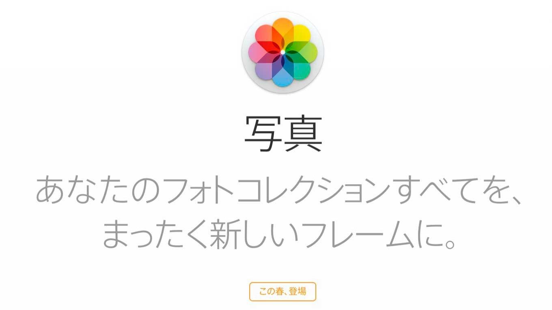 Apple、「OS X Yosemite 10.10.3」をまもなくリリースか!?