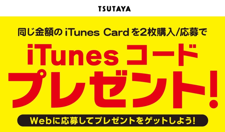 Tsutayaitunes423