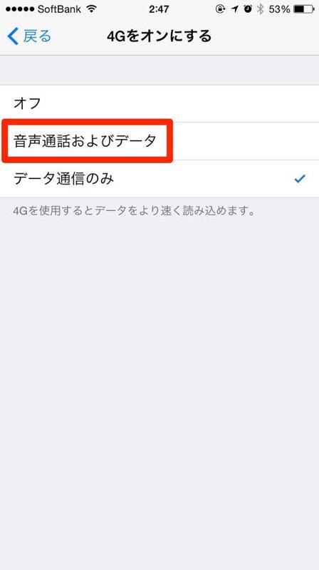 ドコモ、ソフトバンク、KDDI、「iOS 8.3」でVoLTEに対応 - iPhoneのキャリア設定アップデートをリリース