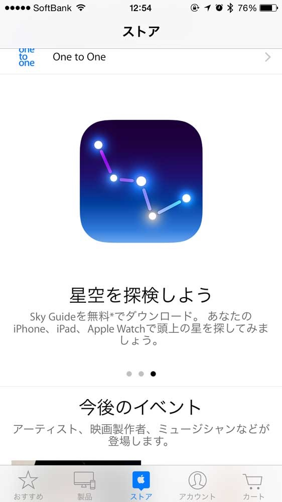 Applestoreappskyguide