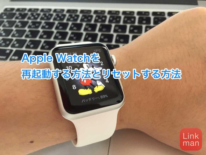 もしもの時に!「Apple Watch」を再起動する方法とリセットする方法