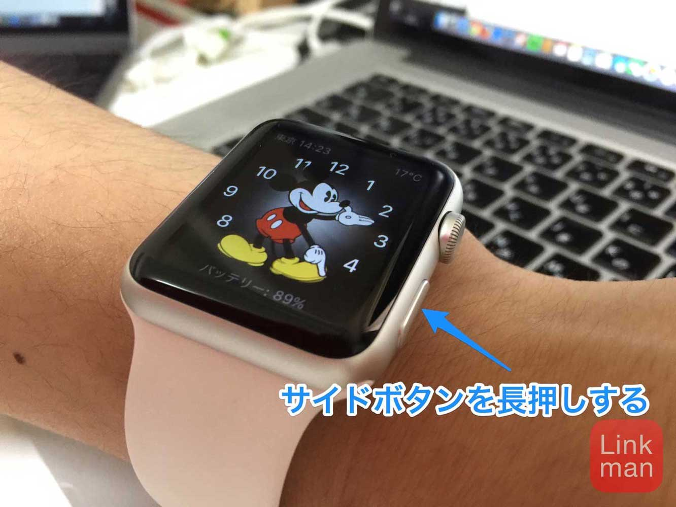 Applewatch saikidou 02