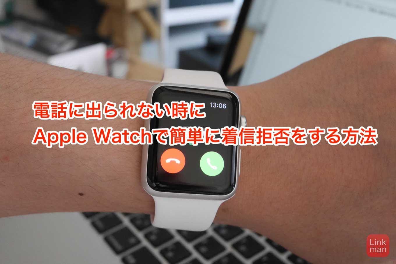 電話に出られない時に「Apple Watch」で簡単に着信拒否をする方法