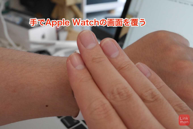 Applewatchchakushin 03