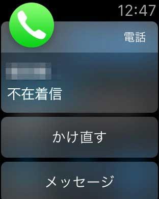 Applewatchchakushin 04