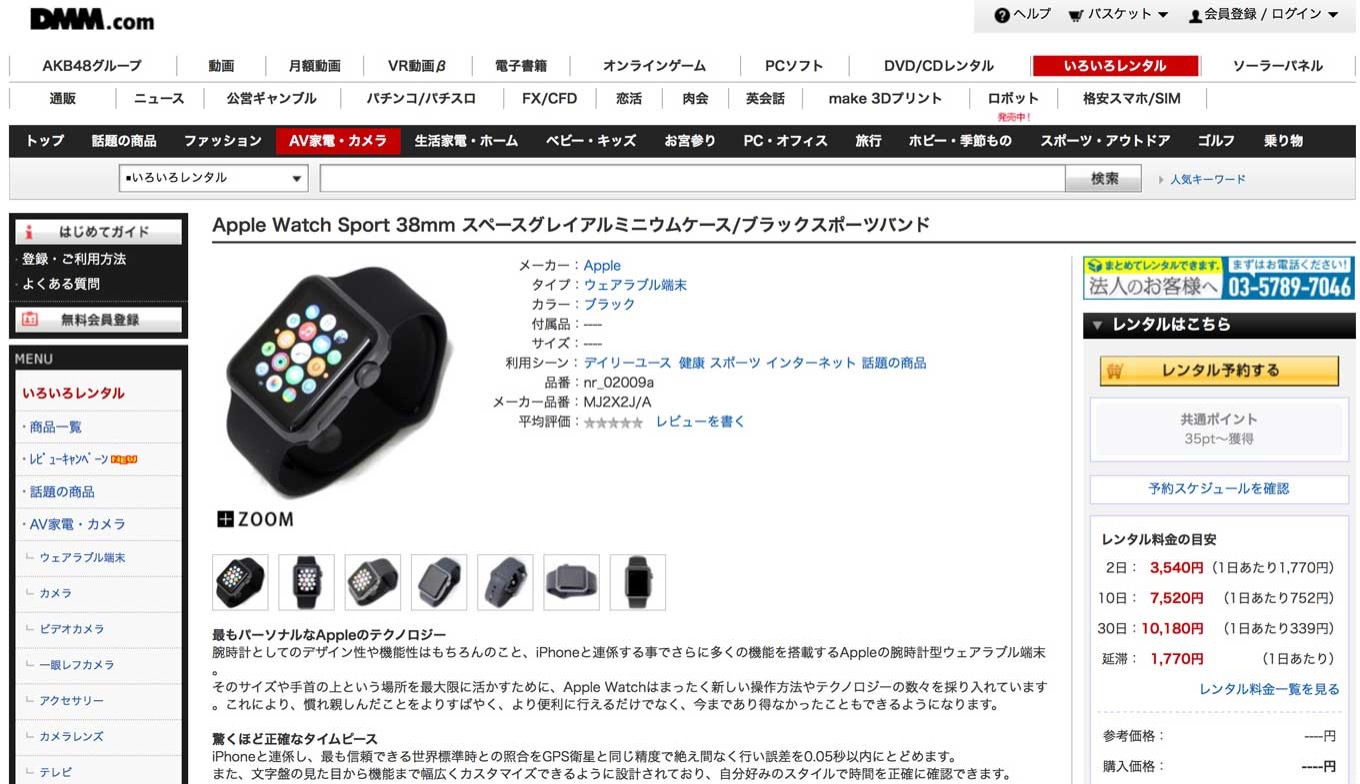 Applewatchdmmrental