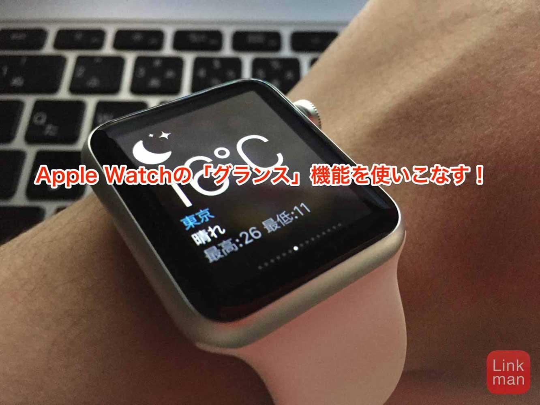 「Apple Watch」の「グランス」機能を使いこなす!