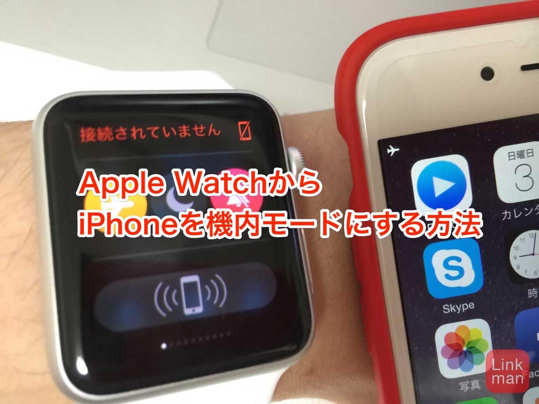 「Apple Watch」からiPhoneを機内モードにする方法