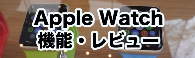Applewatchmatome