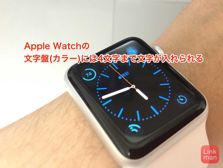 「Apple Watch」の文字盤(カラー)には4文字まで文字が入れられる
