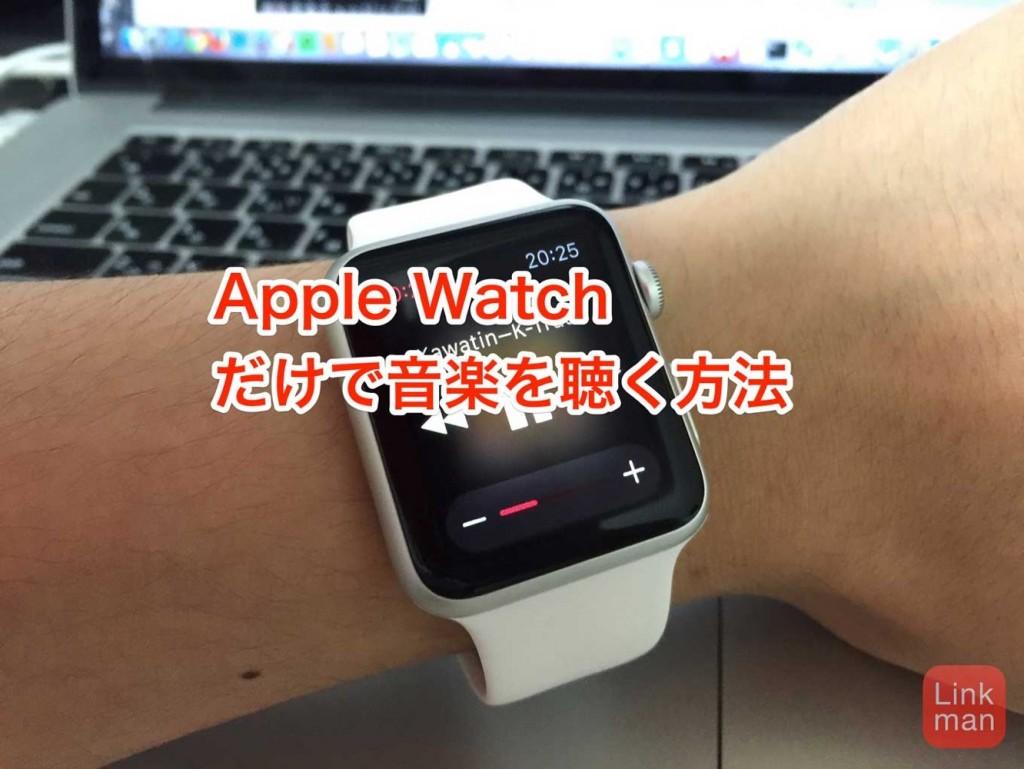 「Apple Watch」だけで音楽を聴く方法