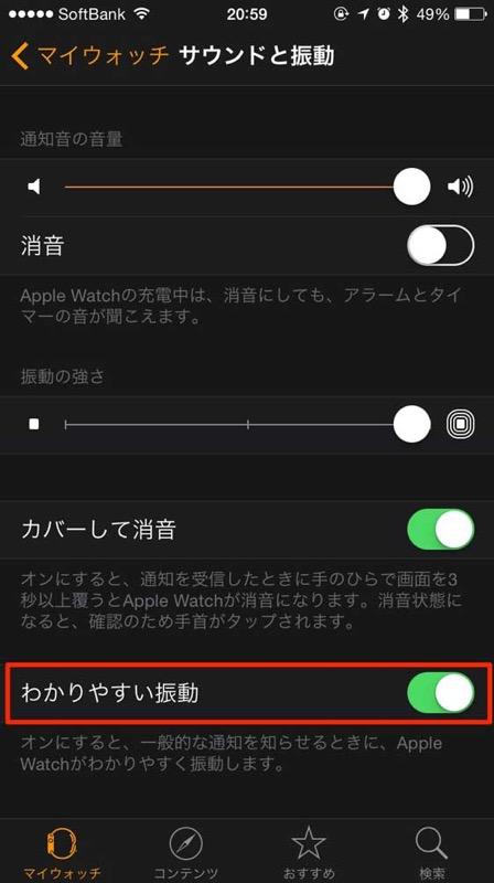 Applewatchshindou 05