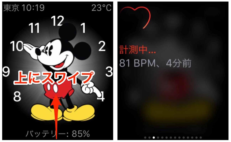 Applewatchshinpakusu 03