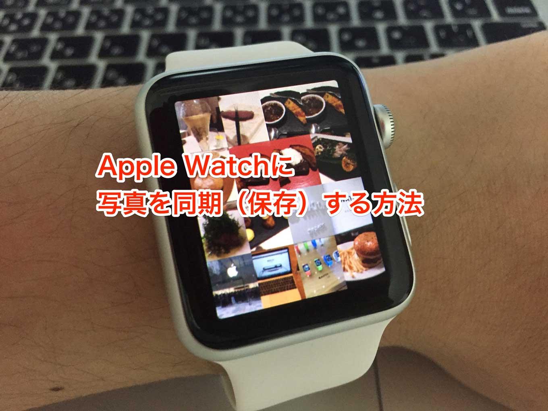 「Apple Watch」に写真を同期(保存)する方法