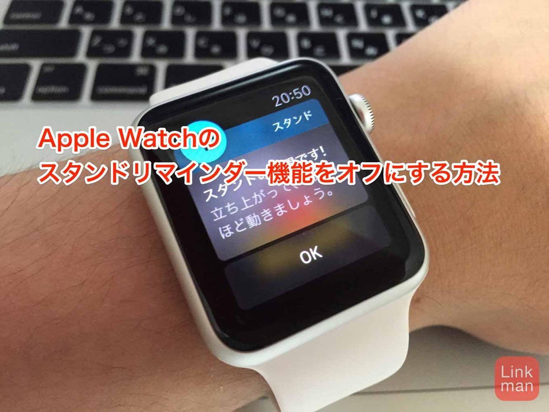 「Apple Watch」のスタンドリマインダー機能をオフにする方法