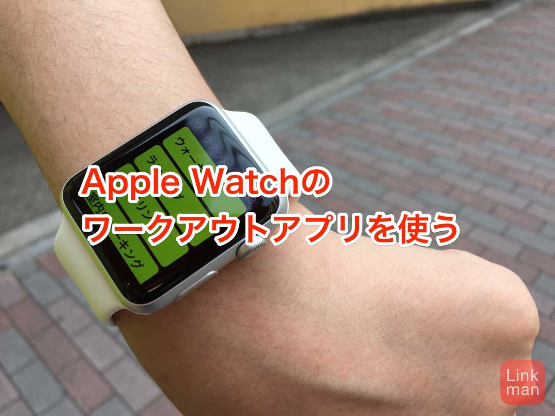 「Apple Watch」のワークアウトアプリを使う
